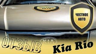 Честное Авто. Подбор Kia Rio 2011. Отзыв клиента