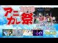 大阪アニカレ・ムービーニュースVol.35【アニカレ祭2018】開催!
