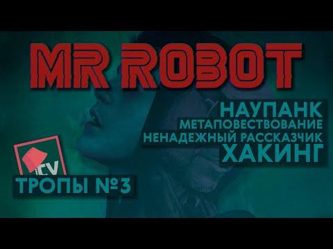 Мистер Робот / Наупанк и метаповествование / Тропы №3