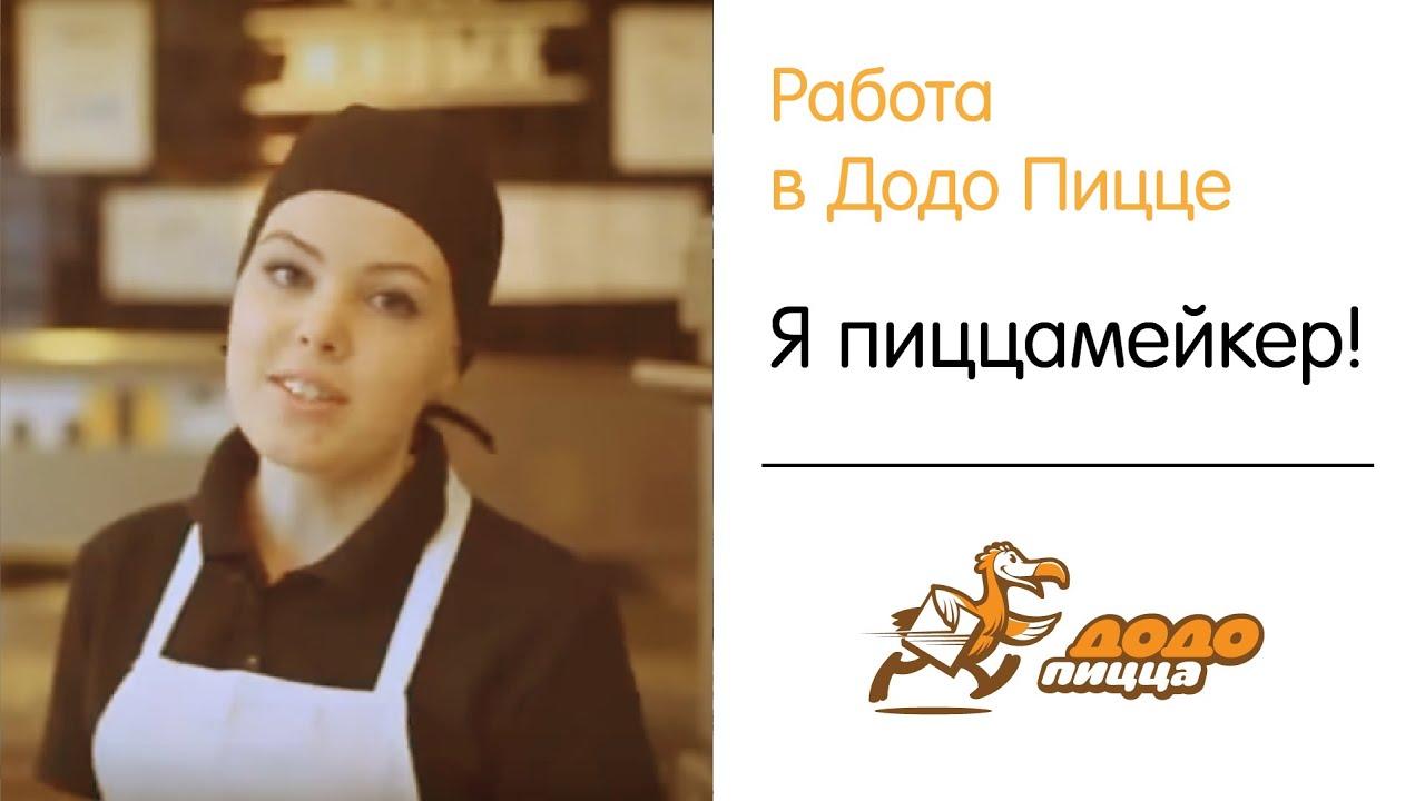 Бухгалтер вакансии додо пицца ведение бухгалтерии пермь