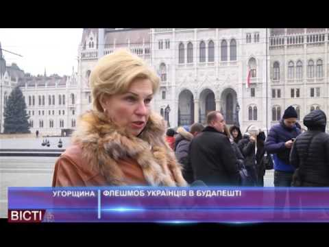 Флешмоб українців уБудапешті