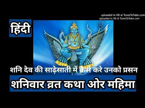 शनिवार की कथा हिंदी में |Shani dev ki katha| sadesaati mai kya kre |Shanivar vrat katha vidhi hindi|