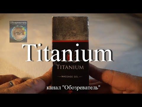Титаниум (Titanium) гель для мужчин. Обзор средства Титаниум для увеличения полового члена.