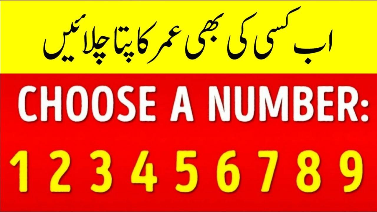 maths magic tricks in hindi pdf