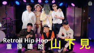Download lagu 【谷Live ▶️ RECAP】重操嘻哈 Retroll Hip Hop 《山下見》