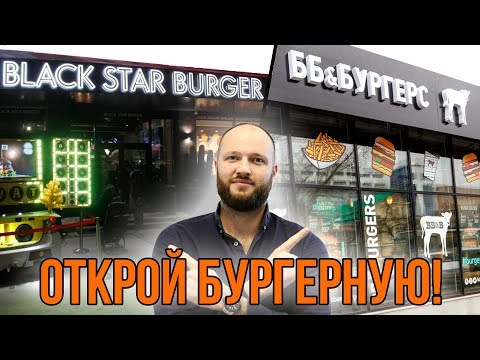 BB&Burgers интервью с владельцем. BlackStarBurger. Франшиза за 9 или за 50 миллионов рублей?
