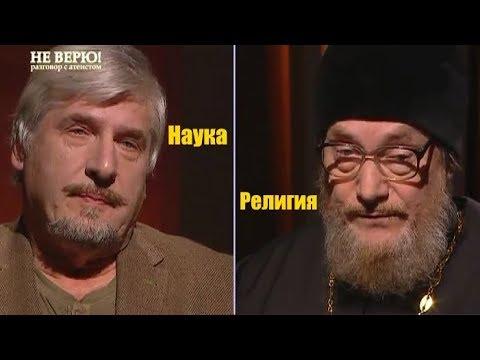 Наука и Религия. Сергей Савельев - Видео онлайн