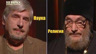 Наука и Религия. Сергей Савельев