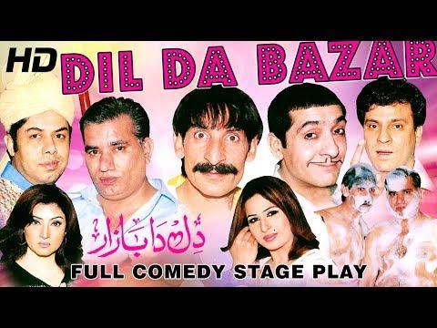 DIL DA BAZAR (FULL DRAMA) - IFTIKHAR THAKUR, NASIR CHINYOTI & ZAFRI KHAN-BEST PAKISTANI COMEDY DRAMA