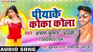 पिया के कोका कोला - Piya Ke Koka Kola - Arun Kumar Dhajji - Bhojpuri Hit Songs 2019