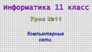 Информатика 11 класс (Урок№11 - Компьютерные сети.)