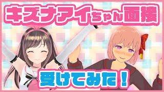 【演技力】キズナアイ面接に挑戦!