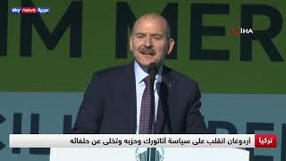 "Gambar cover عقوق أردوغان بـ ""أبو الأتراك"" يغرق تركيا بالمشاكل"
