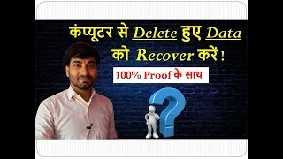RECOVER Deleted Data From PC/Laptop - Best Data Recovery Software For PC/Laptop