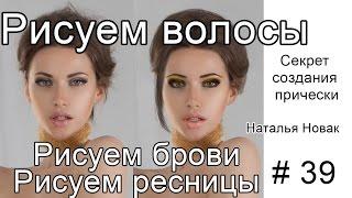 Рисуем волосы, Рисуем брови, Рисуем ресницы. Рисуем макияж. Novak 39(Этот видео урок по фотошопу о том, как нарисовать волосы, ресницы и брови. Как создать натуральную прическу..., 2015-06-26T17:57:44.000Z)