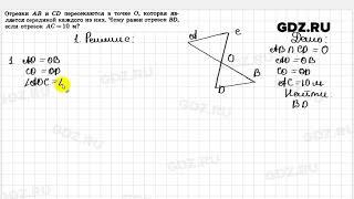 № 1 - Геометрия 7-9 класс Погорелов