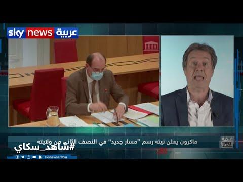 غرفة الأخبار| الحكومة الفرنسية.. وجوة جديدة وتحديات مستجدة  - نشر قبل 11 ساعة