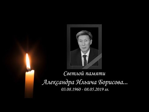 Светлой памяти Александра