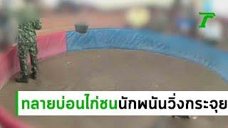บุกทลายบ่อนไก่ชน-รวบนักพนัน42คน-20-06-62-ข่าวเย็นไทยรัฐ