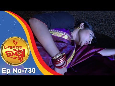 Ama Ghara Laxmi | Full Ep 730 | 7th Sept  2018 | Odia Serial – TarangTV