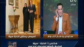 السيدة سبيلة تكشف سبب تبرعها لـ ''تحيا مصر'' ورأيها في فترة حكم ''مرسي''