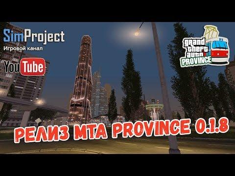 SimProject | Релиз MTA Province 0.1.8 - СТРИМ