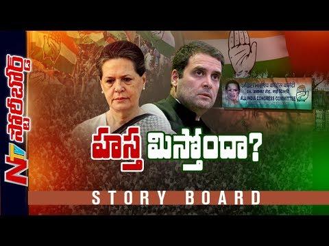 హస్తం పార్టీ పూర్తిగా అస్తమించనుందా..? కాంగ్రెస్ భవిష్యత్తు ఏంటి..?    Story Board    NTV