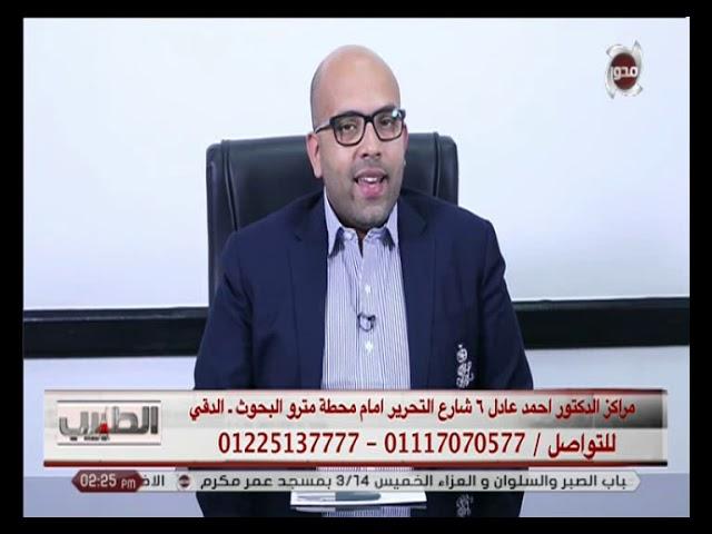 الطبيب علاقة مرض السكر بالضعف الجنسي مع د أحمد عادل Youtube