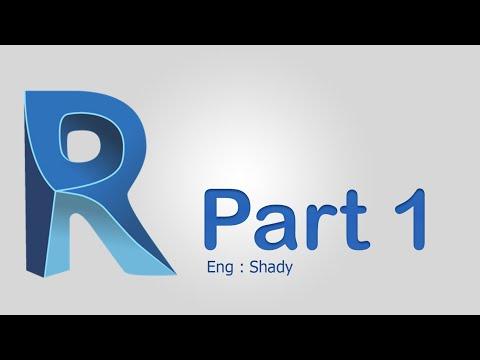 1- الدرس الاول - تعريف البرنامج Revit Architecture