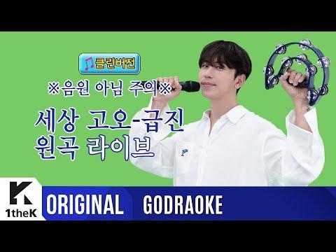 DAYBREAK(데이브레이크) _ So Long(우리 안녕이 자연스러워서)(Clean ver.) l 프로의 노래방 l GODRAOKE