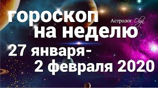 ВАЖНАЯ НЕДЕЛЯ с 27 января по 2 февраля 2020. Астролог Olga