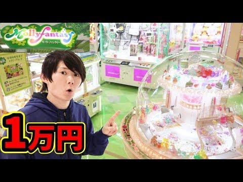 クレーンゲームの取り方!モーリーファンタジー1万円分で何個取れる?さとちん