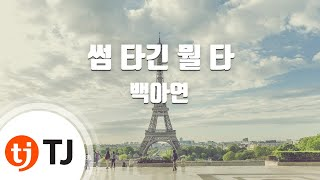 [TJ노래방] 썸타긴뭘타 - 백아연 / TJ Karao…