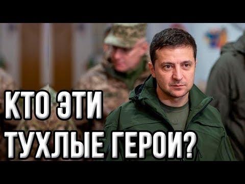 Аваковские братки наехали на Зеленского и обоср@лись! Президент не лох!