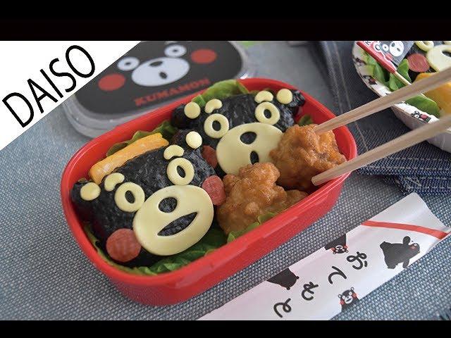 Kumamon onigiri set【100均】くまモンおにぎりセット【ダイソー】