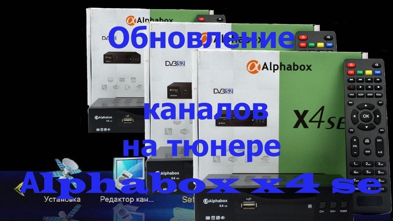 Инструкции для Alphabox X4 SE