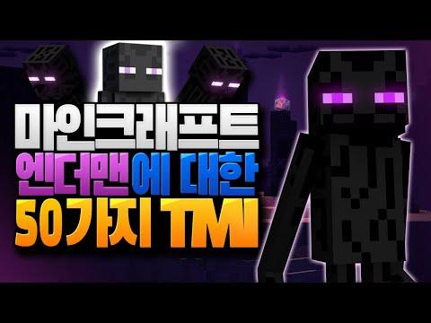 마인크래프트 엔더맨에 대한 50가지 TMI #2 [블루위키]
