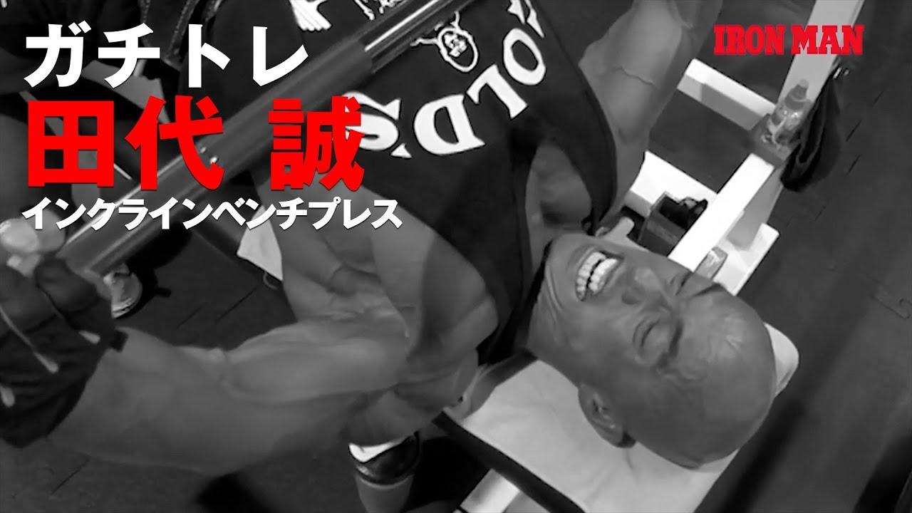 ガチトレ 田代誠のインクラインベンチプレス