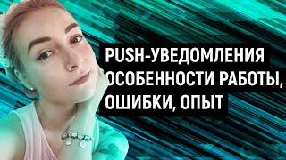 Урок 34. Push-уведомления / Gambling