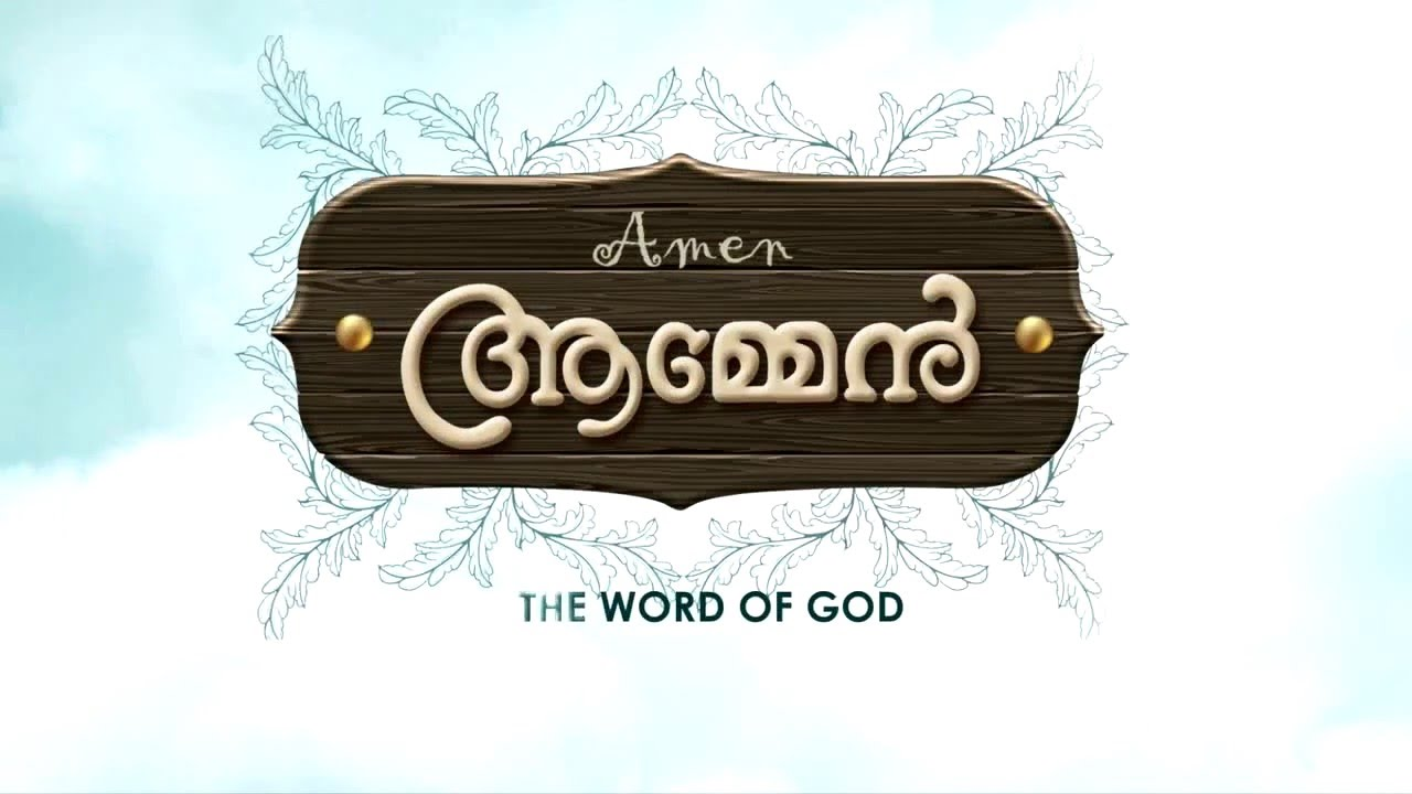 There is a garden in everyone | Amen - Word of God March 1 - YouTube