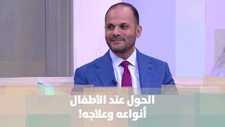 الحول عند الأطفال .. أنواعه وعلاجه! - د. إيهاب مسّاد - طب وصحة