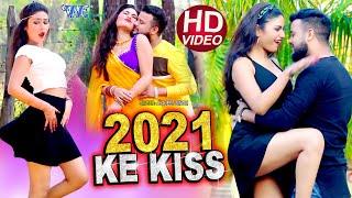 अब चलेगा नया साल में खूबसूरत हीरोइन का जलवा   #AJ Ajeet Singh   2021 Ke Kiss   Happy New Year 2020
