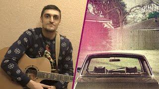Arcade Fire - «The Suburbs». Урок на гитаре, видеоурок, кавер, аккорды и бой, разбор.