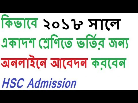 How to apply for HSC admission 2018|HSC Admission 2018|HSC Admission online-Part 1