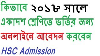 how to apply for hsc admission 2017 hsc admission 2017 hsc admission online