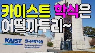 이거먹을려고 서울에서 왔심더! (카이스트 학식)먹방/리얼맛평가/후기 MUKBANG eating show