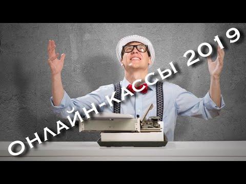 ОНЛАЙН-КАССЫ 2019: ЦЕНЫ, ГДЕ ПОКУПАТЬ, РАЗВОД ПРОДАВЦОВ