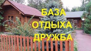 """ОБЗОР БАЗЫ ОТДЫХА """"ДРУЖБА"""" СТАРЫЙ САЛТОВ"""