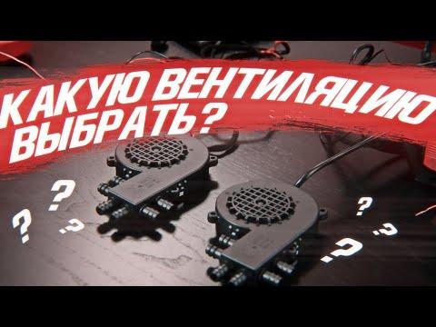 Какую вентиляцию выбрать? Сравнительный тест вентиляций, для установки в автомобильные кресла!