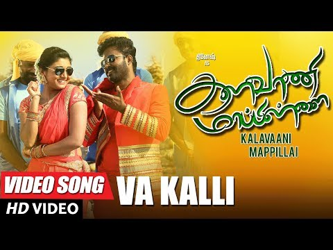 Va Kalli Video Song | Kalavaani Mappillai Movie Songs | Dinesh, Adhiti Menon | N.R.Raghunanthan